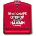 извещатель пожарный ручной ИПР-ЗСУ